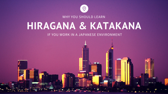 Why You Should Learn Hiragana and Katakana If You Work in a Japanese Environment